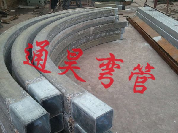 河北通昊管件专业制作做防腐的中频弯管产品